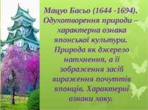 Мацуо Басьо (1644 -1694). Одухотворення природи – характерна ознака японської...
