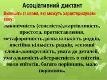 лаконічність (стислість),жартівливість, простота, протиставлення, метафоричні...