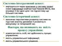 Системно-інтегративний аспект: вирішується через внесення у систему ззовні но...