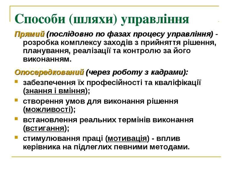 Способи (шляхи) управління Прямий (послідовно по фазах процесу управління) - ...