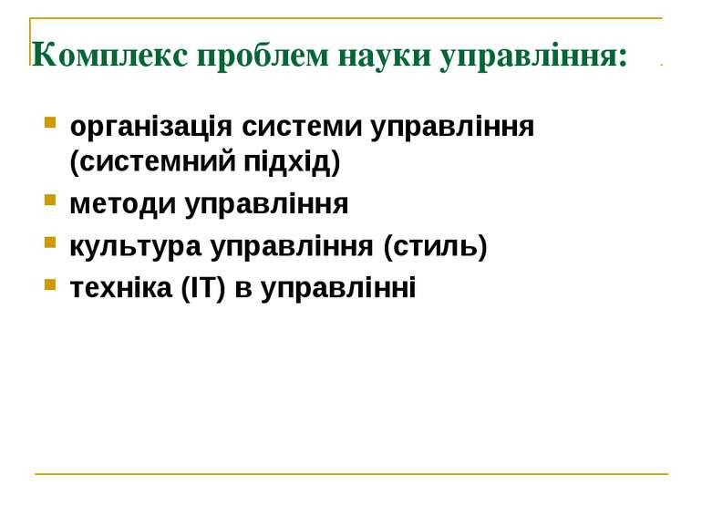 Комплекс проблем науки управління: організація системи управління (системний ...