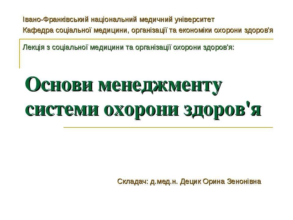 Основи менеджменту системи охорони здоров'я Складач: д.мед.н. Децик Орина Зен...