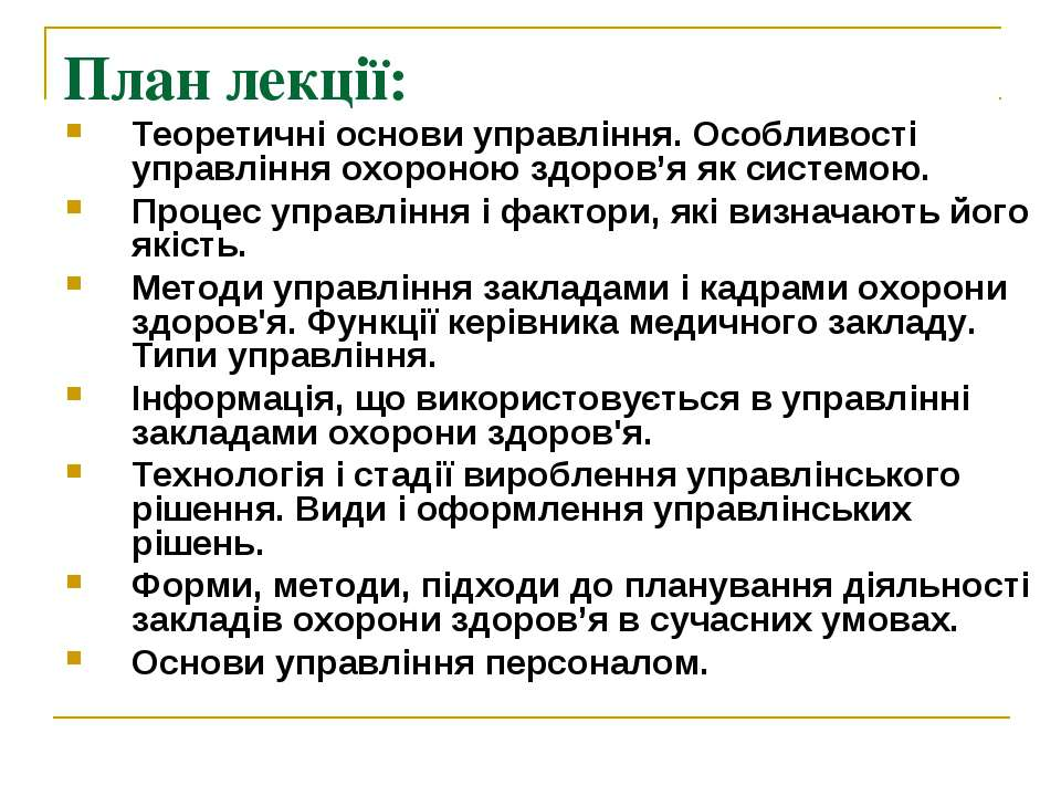 План лекції: Теоретичні основи управління. Особливості управління охороною зд...