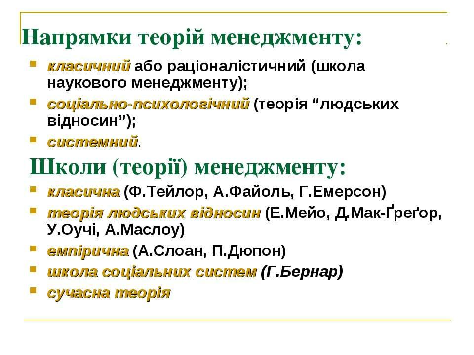 Напрямки теорій менеджменту: класичний або раціоналістичний (школа наукового ...
