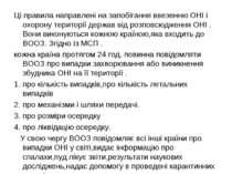 Ці правила направлені на запобігання ввезенню ОНІ і охорону території держав ...