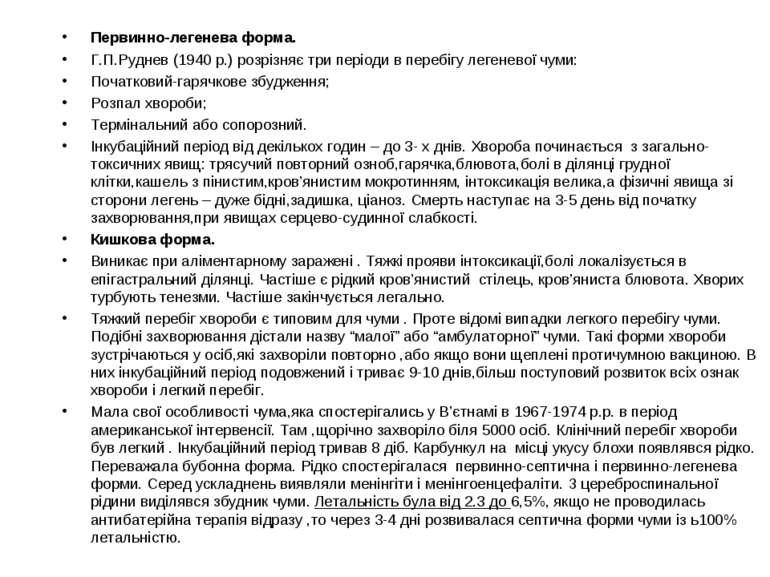 Первинно-легенева форма. Г.П.Руднев (1940 р.) розрізняє три періоди в перебіг...