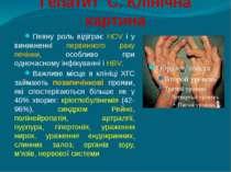 Гепатит С. Клінічна картина Певну роль відіграє НСV і у виникненні первинного...