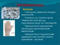 ПРОФІЛАКТИКА Загальна Своєчасне виявлення хворих і вірусоносіїв; Контроль за ...