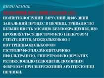 ВИЗНАЧЕННЯ. ХРОНІЧНИЙ ВІРУСНИЙ ГЕПАТИТ (ХГ) - ПОЛІЕТІОЛОГІЧНИЙ ВІРУСНИЙ ДИФУЗ...