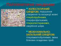 Патогенетичні синдроми ХОЛЕСТАТИЧНИЙ СИНДРОМ: порушення утворення та екскреці...