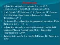 Література Інфекційні хвороби: підручник / за ред. О.А. Голубовської. – Київ:...