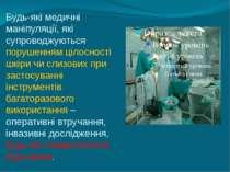 Будь-які медичні маніпуляції, які супроводжуються порушенням цілосності шкіри...