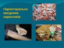 Парентеральне введення наркотиків
