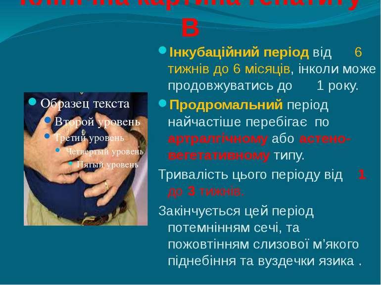Клінічна картина гепатиту В Інкубаційний період від 6 тижнів до 6 місяців, ін...