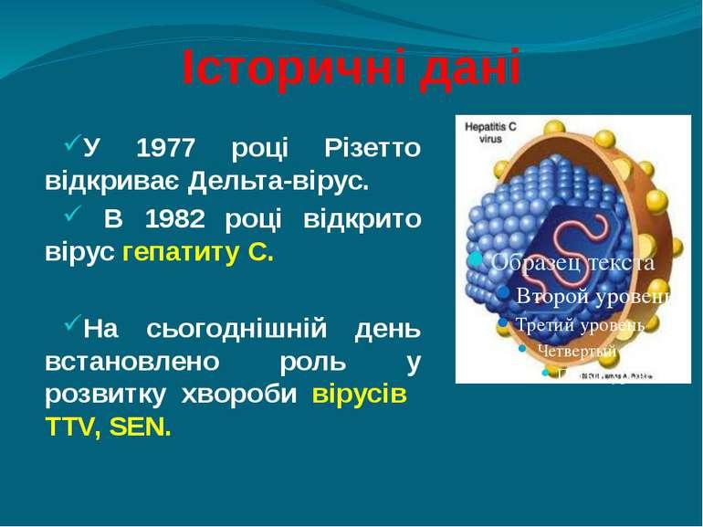 Історичні дані У 1977 році Різетто відкриває Дельта-вірус. В 1982 році відкри...