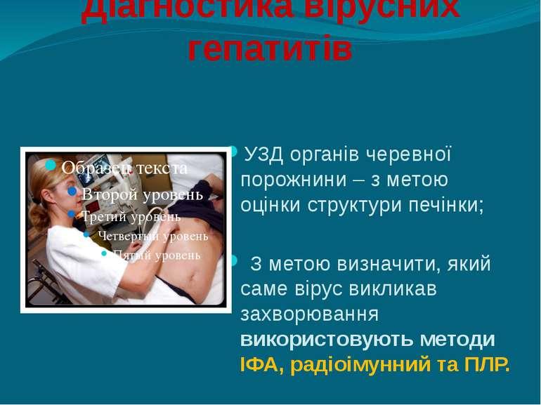 Діагностика вірусних гепатитів УЗД органів черевної порожнини – з метою оцінк...