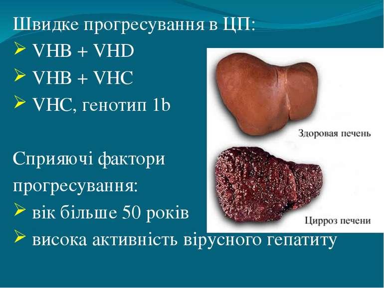 Швидке прогресування в ЦП: VHB + VHD VHB + VHC VHC, генотип 1b Сприяючі факто...