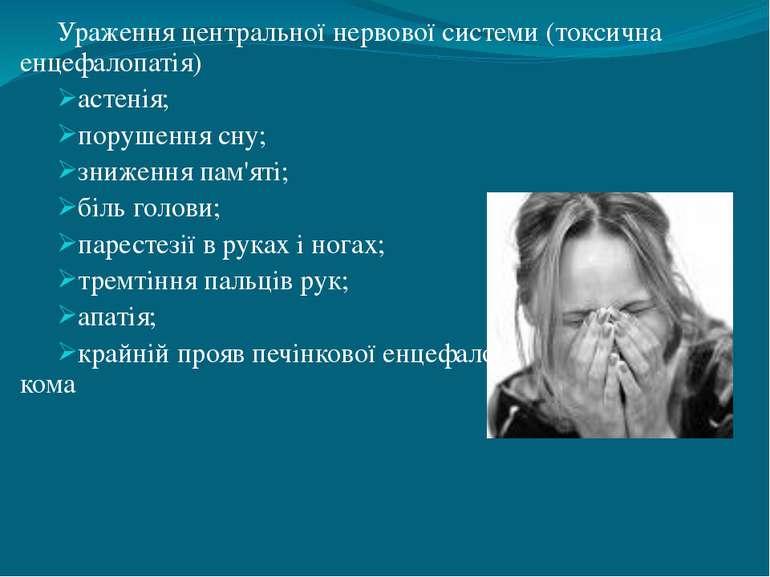 Ураження центральної нервової системи (токсична енцефалопатія) астенія; поруш...