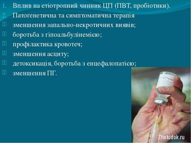 Вплив на етіотропний чинник ЦП (ПВТ, пробіотики). Патогенетична та симптомати...