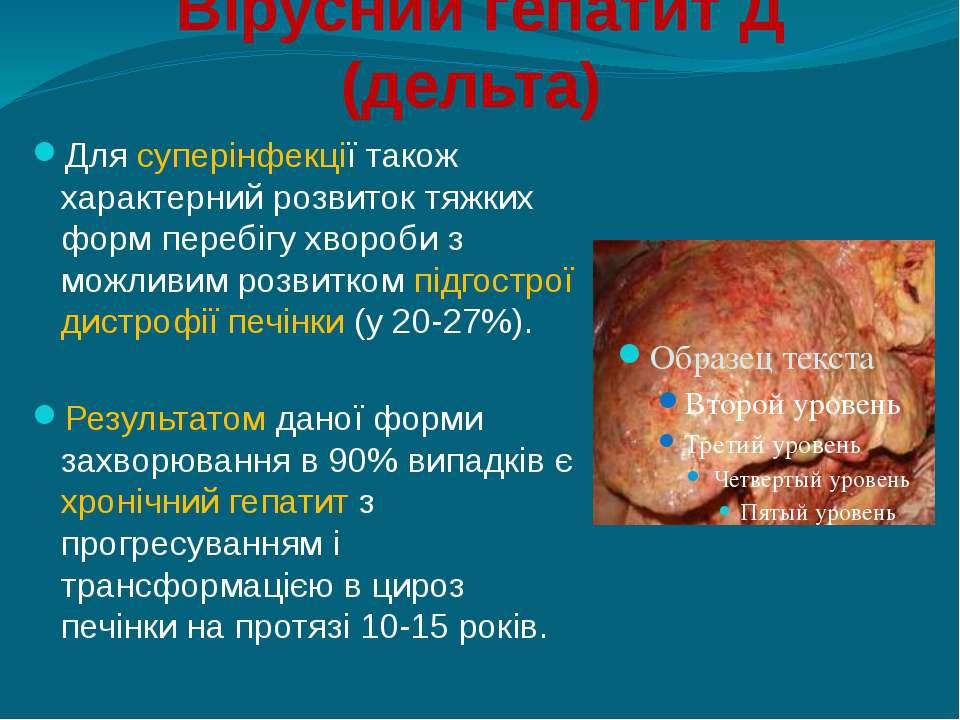 Вірусний гепатит Д (дельта) Для суперінфекції також характерний розвиток тяжк...