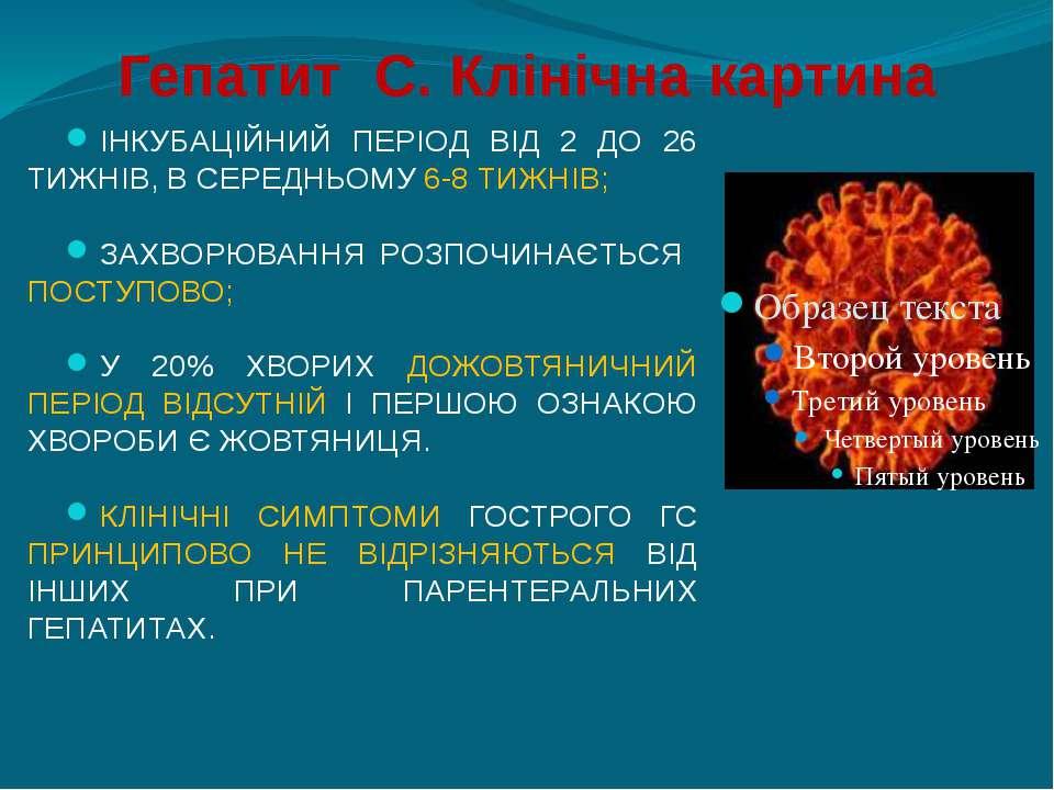 Гепатит С. Клінічна картина ІНКУБАЦІЙНИЙ ПЕРІОД ВІД 2 ДО 26 ТИЖНІВ, В СЕРЕДНЬ...