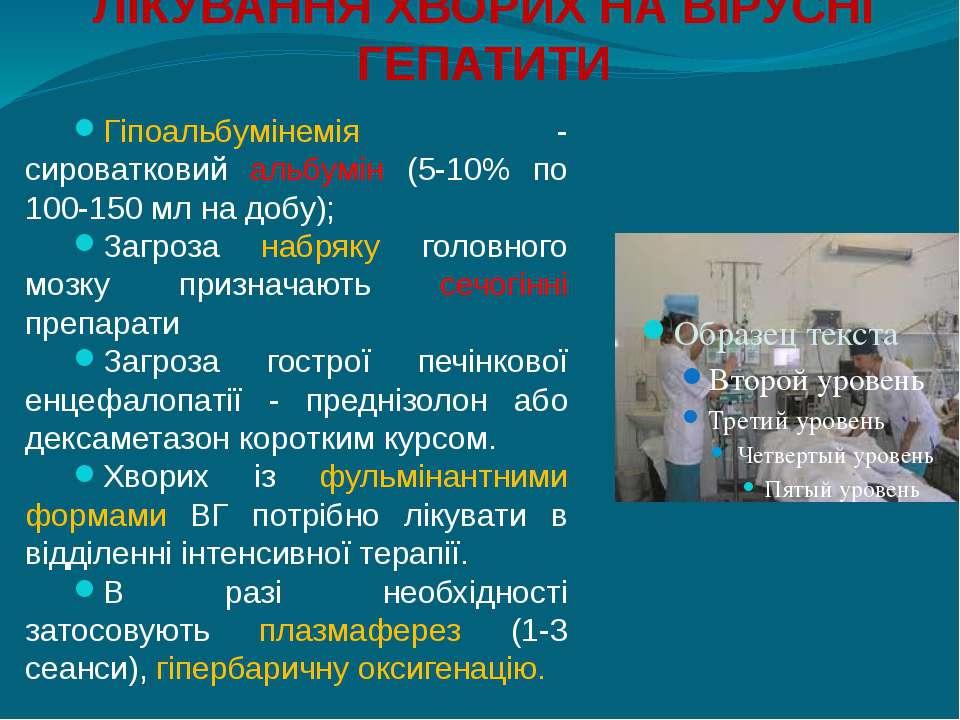 ЛІКУВАННЯ ХВОРИХ НА ВІРУСНІ ГЕПАТИТИ Гіпоальбумінемія - сироватковий альбумін...