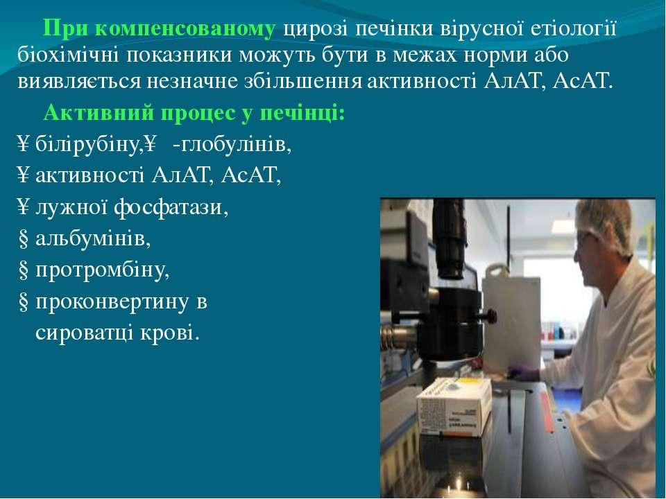 При компенсованому цирозі печінки вірусної етіології біохімічні показники мож...