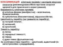 КЛАСИФІКАЦІЯ клінічних проявів і наслідків вірусних гепатитів (рекомендована ...