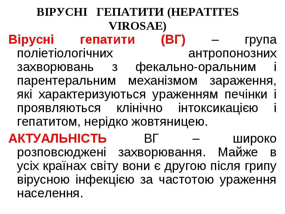 ВІРУСНІ ГЕПАТИТИ (HEPATITES VIROSAE) Вірусні гепатити (ВГ) – група поліетіоло...