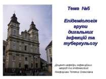 Тема №5 Епідеміологія групи дихальних інфекцій та туберкульозу Доцент кафедри...