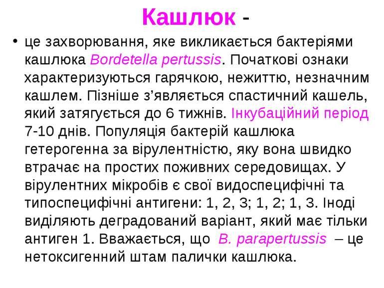 Кашлюк - це захворювання, яке викликається бактеріями кашлюка Bordetella pert...