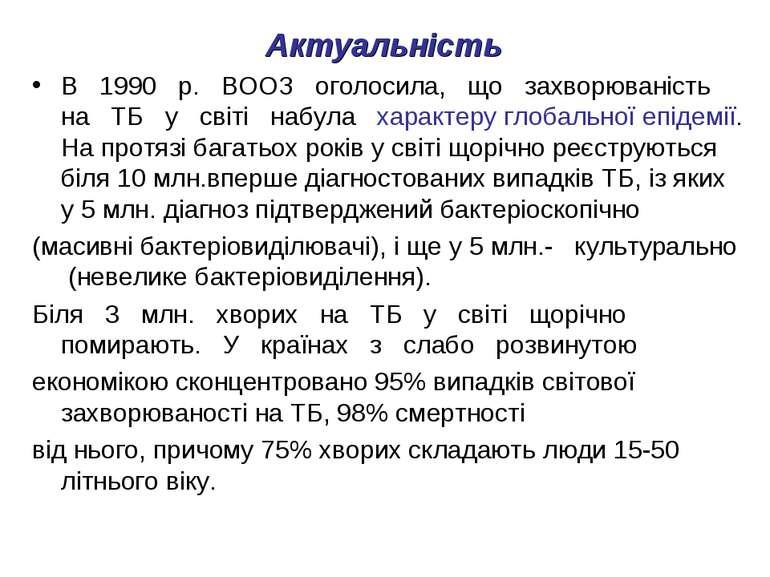 Актуальність В 1990 р. ВООЗ оголосила, що захворюваність на ТБ у світі набула...