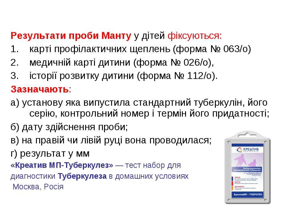 Результати проби Манту у дітей фіксуються: карті профілактичних щеплень (форм...