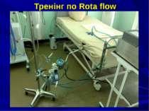 Тренінг по Rota flow