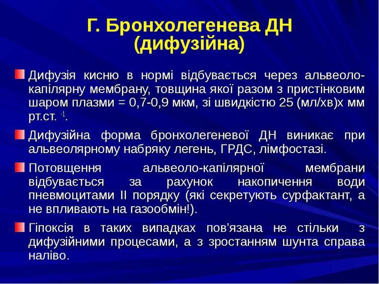 Г. Бронхолегенева ДН (дифузійна) Дифузія кисню в нормі відбувається через аль...