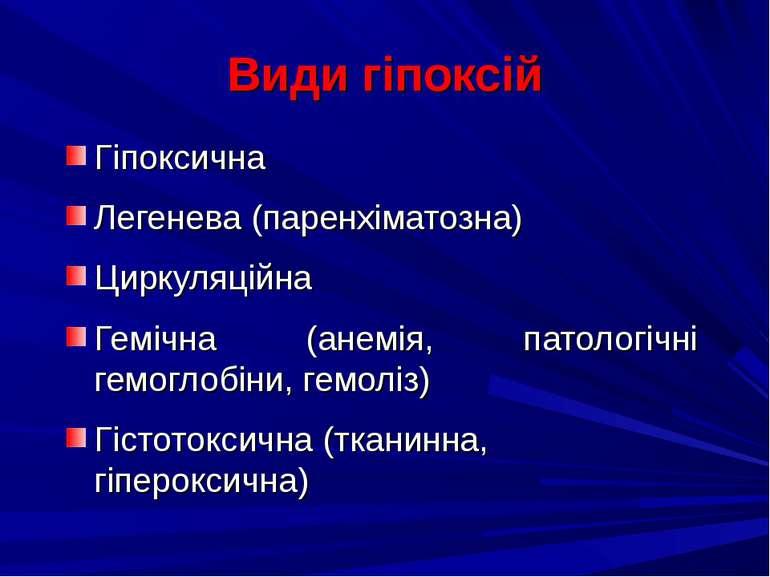 Види гіпоксій Гіпоксична Легенева (паренхіматозна) Циркуляційна Гемічна (анем...