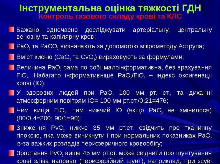 Інструментальна оцінка тяжкості ГДН Контроль газового складу крові та КЛС Баж...
