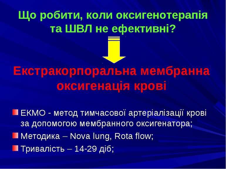 Екстракорпоральна мембранна оксигенація крові ЕКМО - метод тимчасової артеріа...