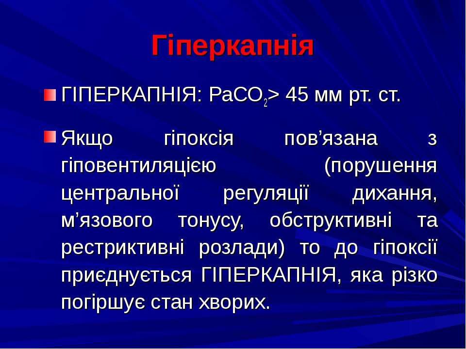 Гіперкапнія ГІПЕРКАПНІЯ: РаСО2> 45 мм рт. ст. Якщо гіпоксія пов'язана з гі...