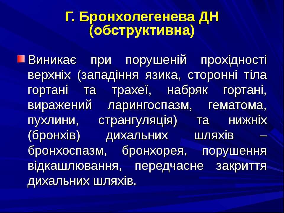 Г. Бронхолегенева ДН (обструктивна) Виникає при порушеній прохідності верхніх...