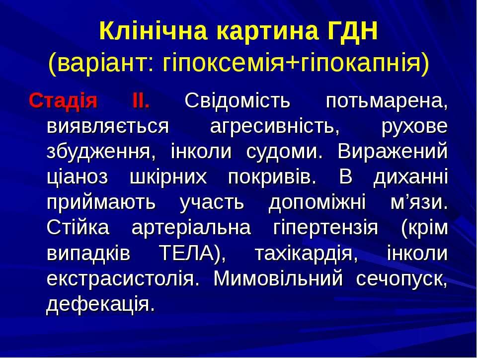 Клінічна картина ГДН (варіант: гіпоксемія+гіпокапнія) Стадія ІІ. Свідомість п...