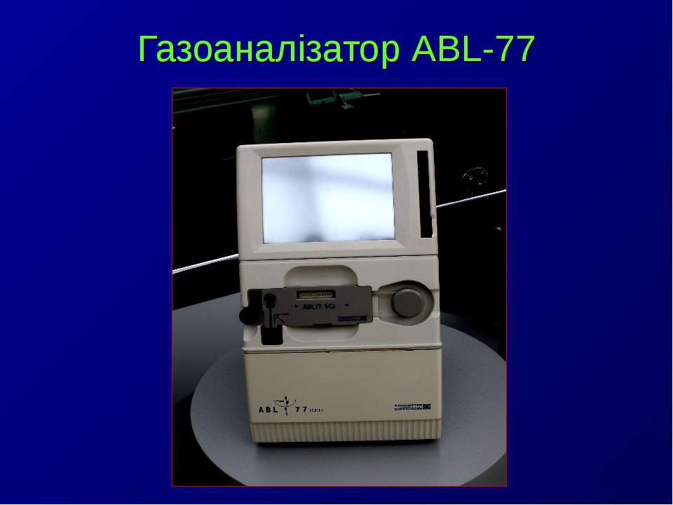 Газоаналізатор ABL-77