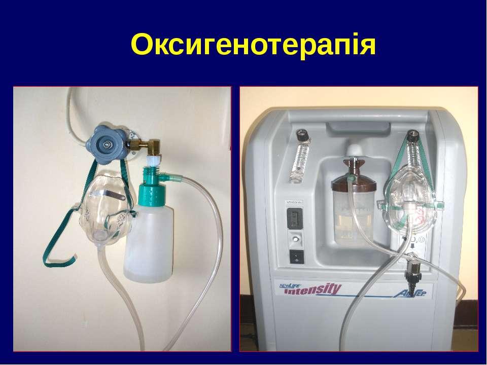 Оксигенотерапія