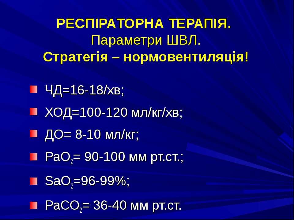 РЕСПІРАТОРНА ТЕРАПІЯ. Параметри ШВЛ. Стратегія – нормовентиляція! ЧД=16-18/хв...