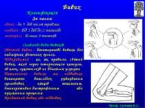 Класифікація За часом свіжі- до 3 діб після травми; несвіжі- від 3 діб до 3...