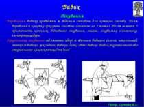 Лікування Вправлення вивиху проводять за відомим способом для кожного суглобу...