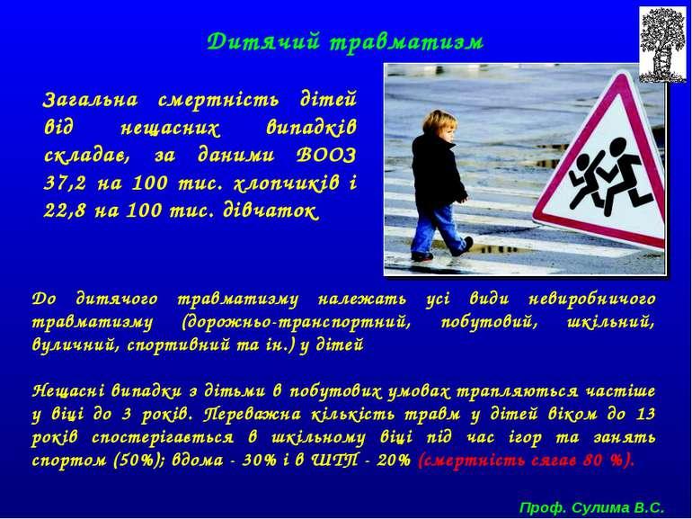 Загальна смертність дітей від нещасних випадків складає, за даними ВООЗ 37,2 ...
