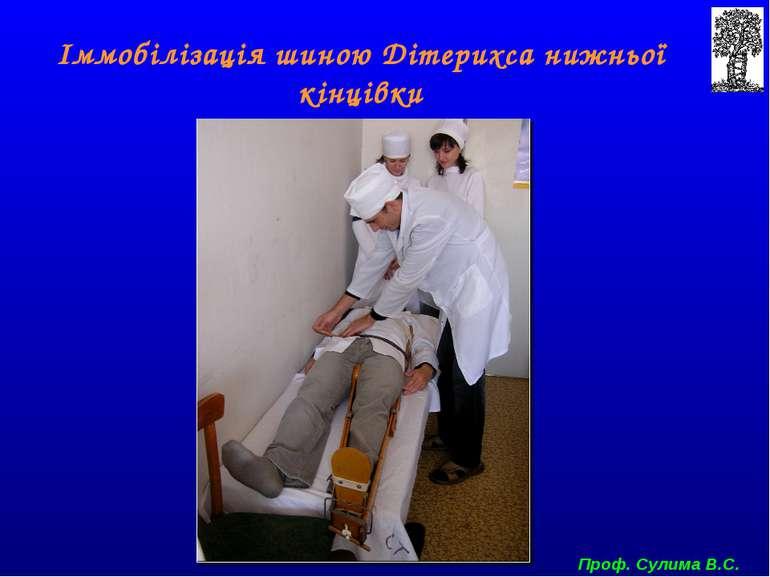 Проф. Сулима В.С. Іммобілізація шиною Дітерихса нижньої кінцівки