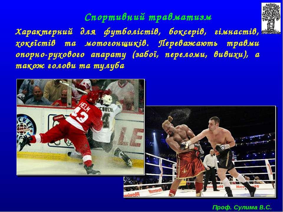 Характерний для футболістів, боксерів, гімнастів, хокеїстів та мотогонщиків. ...