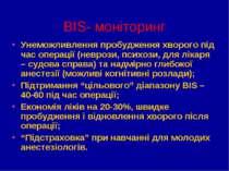 BIS- моніторинг Унеможливлення пробудження хворого під час операції (неврози,...